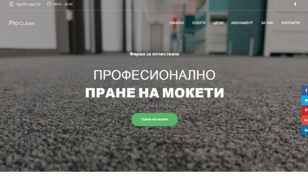 поддръжка на сайт